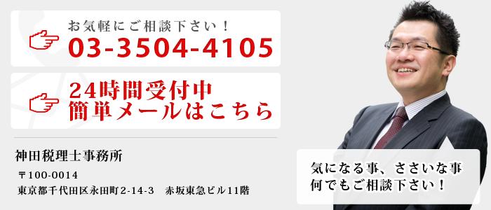 税務・財務・経営などのご相談は神田税理士事務所へ