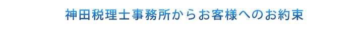 神田税理士事務所からお客様へのお約束