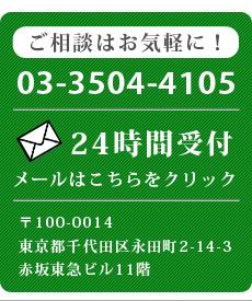 神田税理士事務所へのお問合せはこちらから